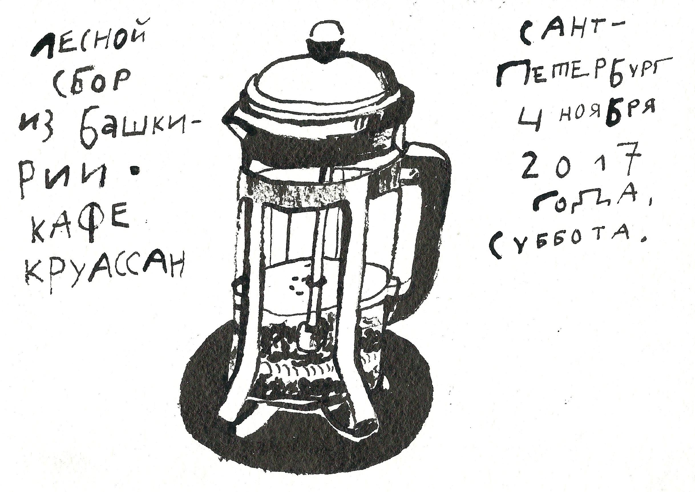 чай из Башкирии