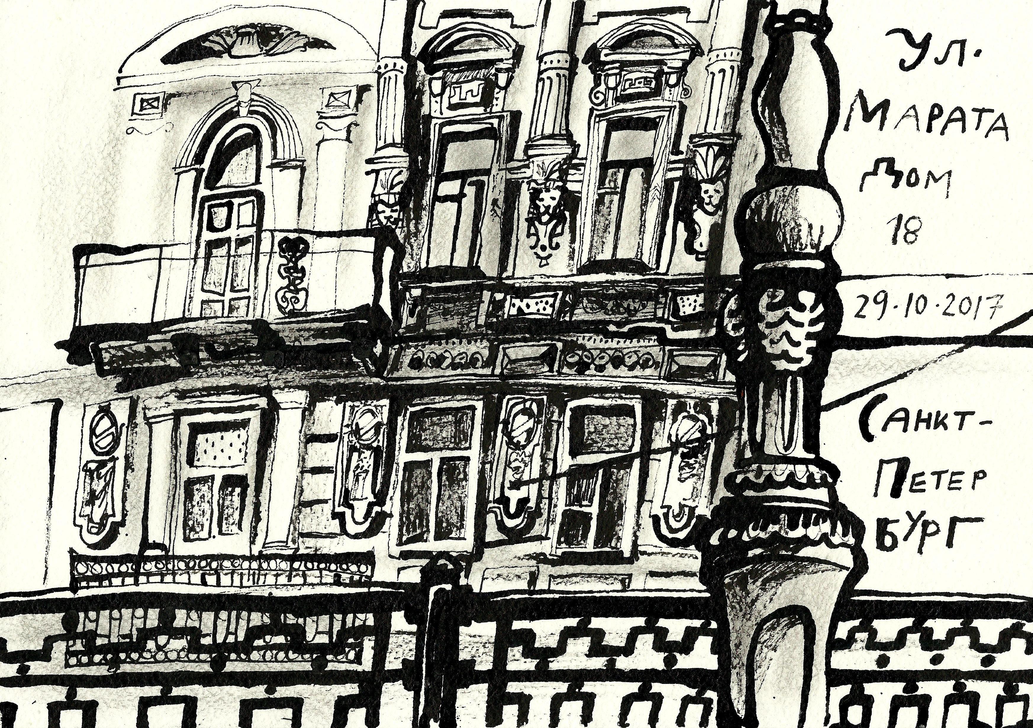 улица Марата