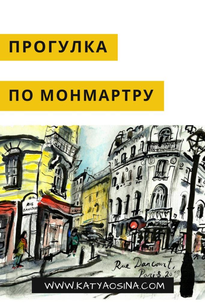 Блог Кати Осиной. Рисунки из путешествий. Прогулка по Монмартру