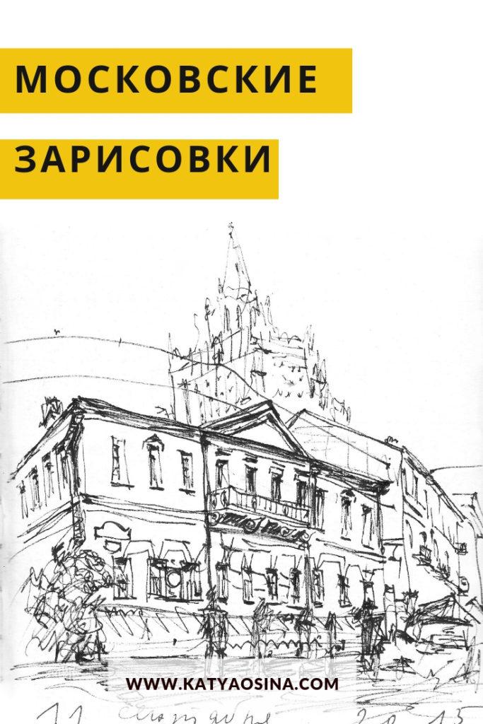 Блог Кати Осиной. Рисунки из путешествий. Зарисовки Москвы