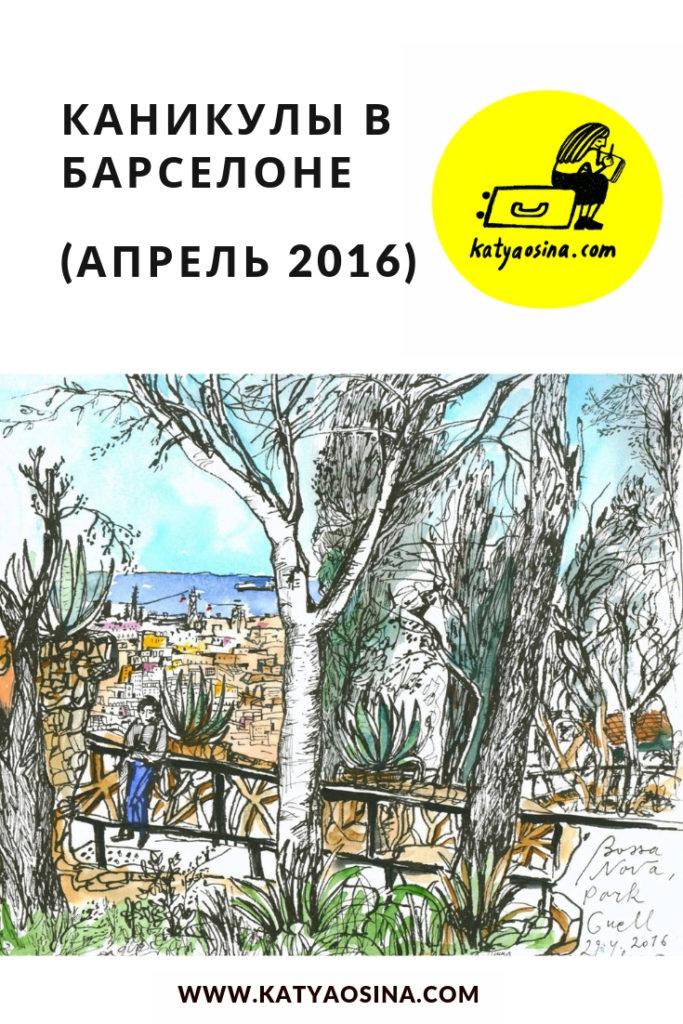 Блог Кати Осиной. Рисунки из путешествий. Каникулы в Барселоне, апрель 2016