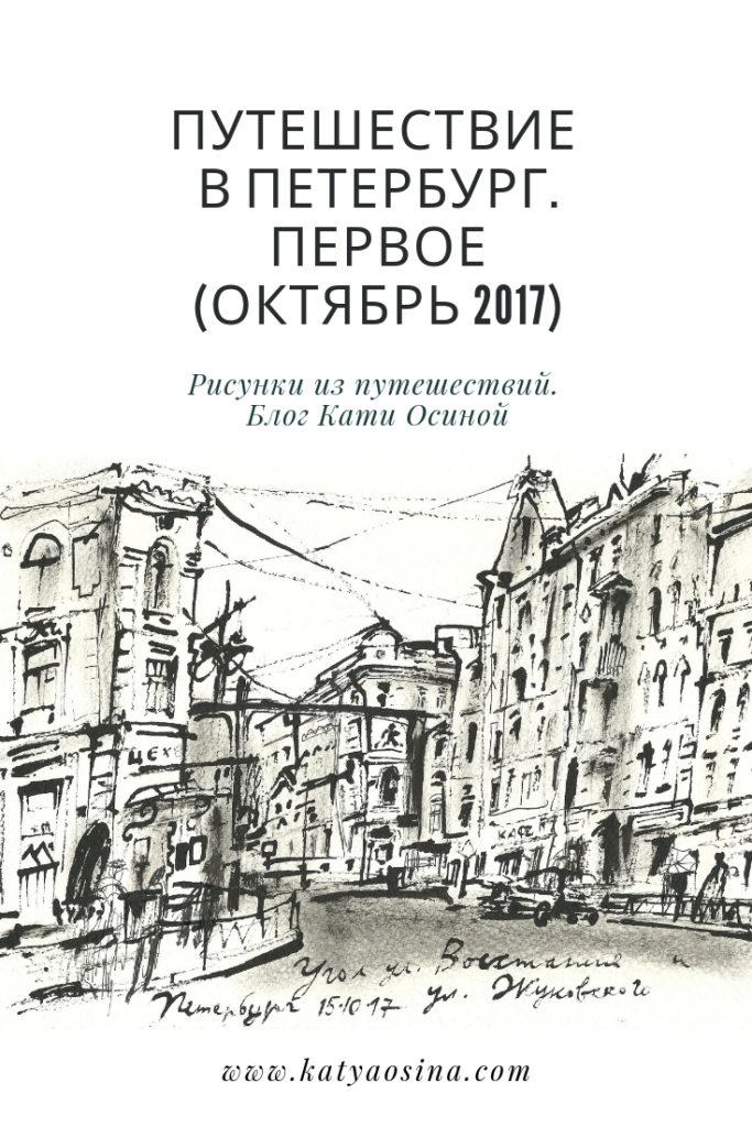 Блог Кати Осиной. Рисунки из путешествий. Путешествие в Петербург. Первое.