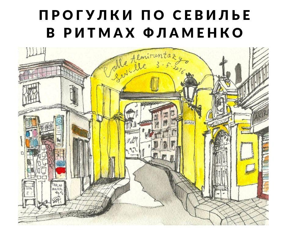 Блог Кати Осиной. Рисунки из путешествий. Прогулки по Севилье в ритмах фламенко