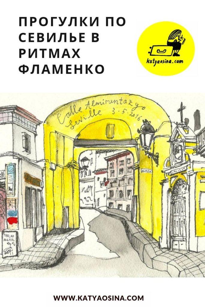 Блог Кати Осиной. Рисунки из путешествий. Прогулки по Севилье в ритмах фламенко.