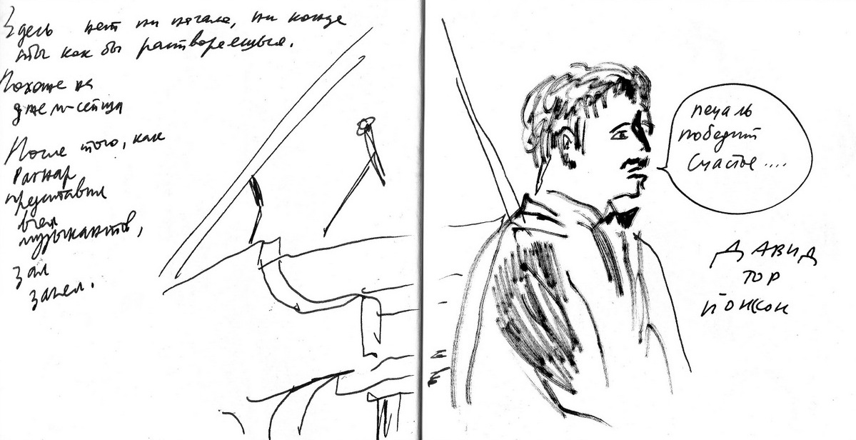 Блог Кати Осиной. Рисунки из путешествий. Печаль победит счастье. Как я сходила на шестичасовой перформанс