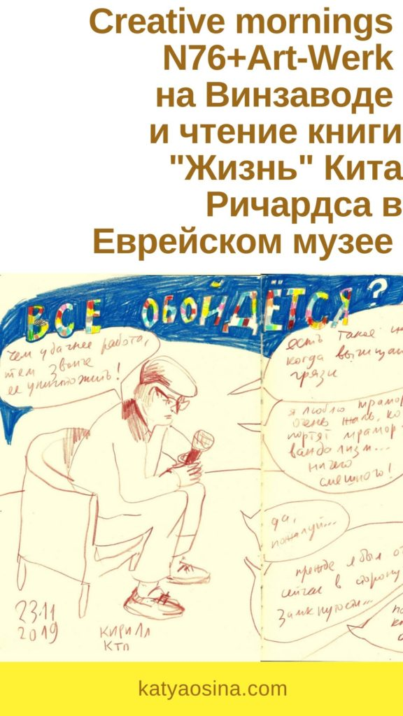 """Блог Кати Осиной. Рисунки из путешествий. Creative Mornings N76 + Art-Werk на Винзаводе и чтение книги """"Жизнь"""" Кита Ричардса в Еврейском музее"""
