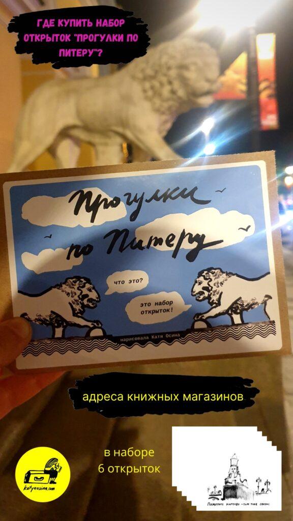 """Блог Кати Осиной. Рисунки из путешествий. Где купить набор открыток """"Прогулки по Питеру"""""""